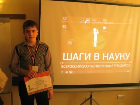 Всероссийский конкурс исследовательских работ обнинск